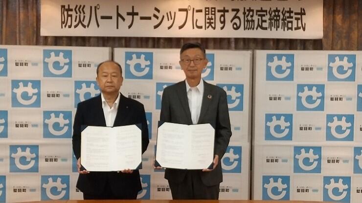 サムネイル_聖籠町とBSN新潟放送が防災パートナーシップ協定を締結