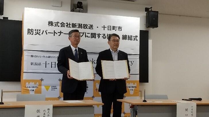 サムネイル_十日町市とBSN新潟放送が防災パートナーシップ協定を締結