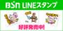 BSN LINEスタンプイメージ