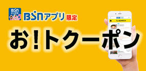 BSNアプリ限定「お!トク―ポン」
