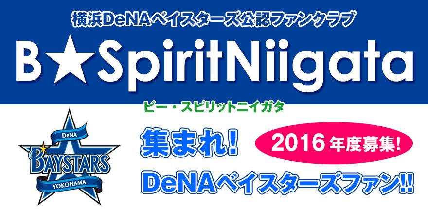横浜DeNAベイスターズ公認ファンクラブ B☆SpiritNiigata