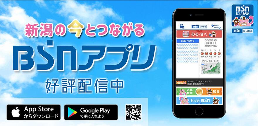 BSNアプリ