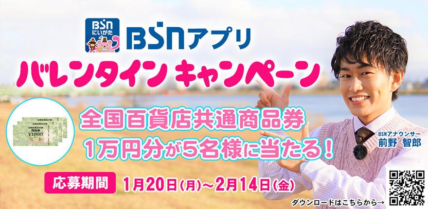 BSNアプリ バレンタインキャンペーンイメージ