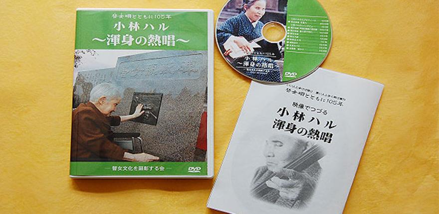 DVD「小林ハル~渾身の熱唱~」