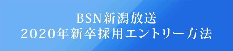 BSN新潟放送 2020年新卒採用エントリー方法
