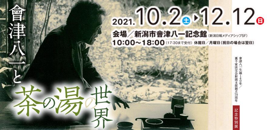 會津八一と茶の湯の世界イメージ