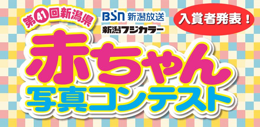 第41回新潟県赤ちゃん写真コンテスト 入賞者発表イメージ