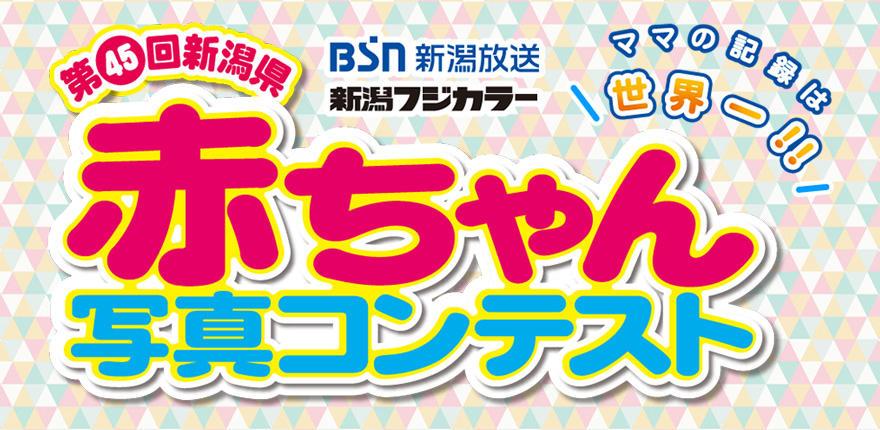 第45回新潟県赤ちゃん写真コンテスト 入賞作品発表