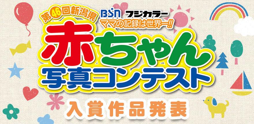 第46回新潟県赤ちゃん写真コンテスト 入賞作品発表イメージ