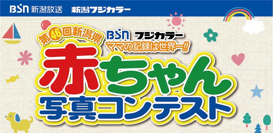 第46回新潟県赤ちゃん写真コンテストイメージ