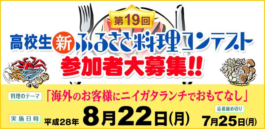 第19回高校生新ふるさと料理コンテストイメージ
