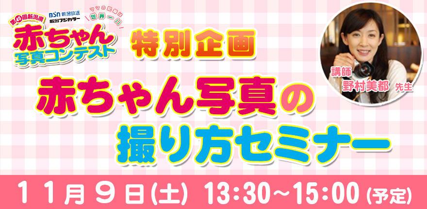 第45回新潟県赤ちゃん写真コンテスト特別企画「赤ちゃん写真の撮り方セミナー」イメージ
