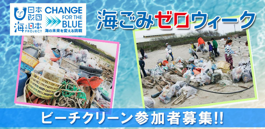 海と日本プロジェクト in 新潟 海ごみゼロウィーク ビーチクリーン参加者募集