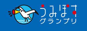 バナー_うみぽすグランプリ