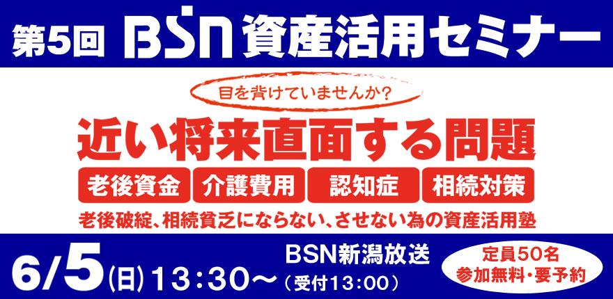第5回 BSN資産活用セミナーイメージ