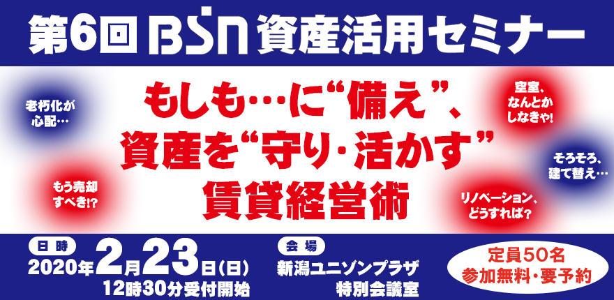 第6回 BSN資産活用セミナーイメージ