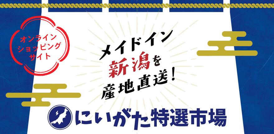 「新潟ふるさと特選市場」WEB販売実施中!