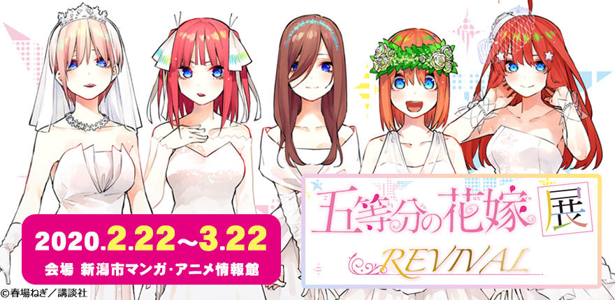 五等分の花嫁展REVIVALイメージ