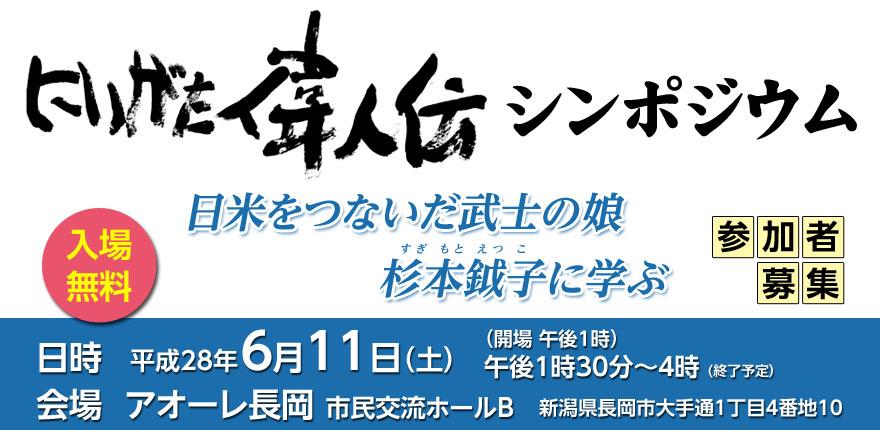 にいがた偉人伝 シンポジウム 「日米をつないだ武士の娘 杉本鉞子に学ぶ」イメージ