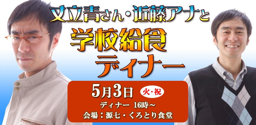 丈立青さん・近藤アナと学校給食ディナーイメージ