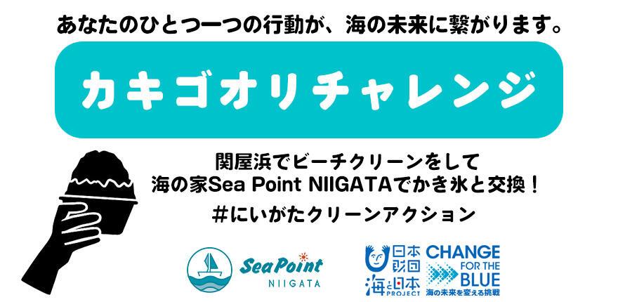海と日本プロジェクト ㏌ 新潟「カキゴオリチャレンジ」