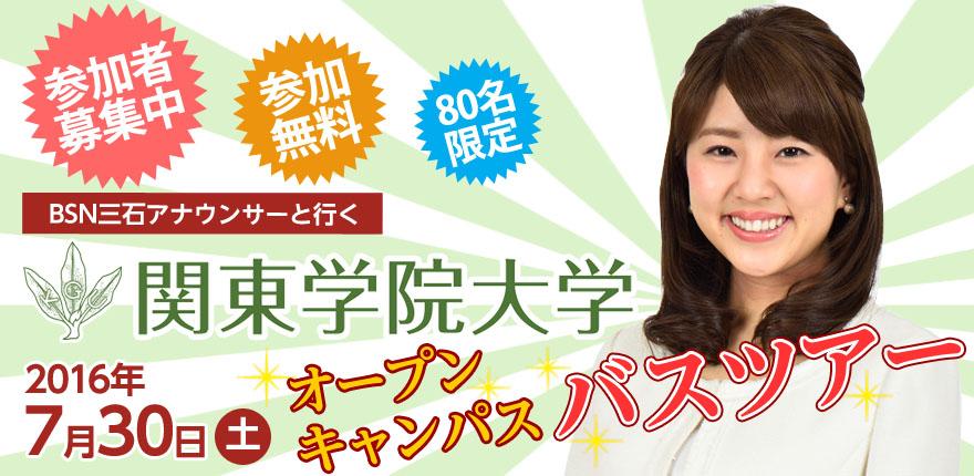 BSN三石アナウンサーと行く関東学院大学オープンキャンパスバスツアーイメージ