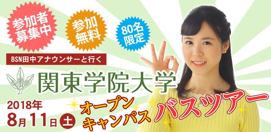 BSN田中アナウンサーと行く 関東学院大学オープンキャンパスバスツアー