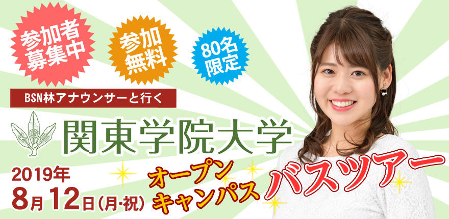 BSN林アナウンサーと行く 関東学院大学オープンキャンパスバスツアー