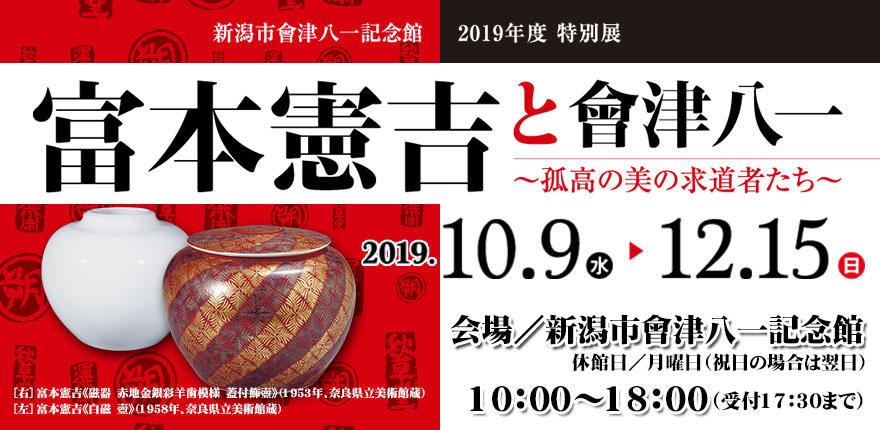 2019年度特別展「富本憲吉と會津八一~孤高の美の求道者たち~」イメージ