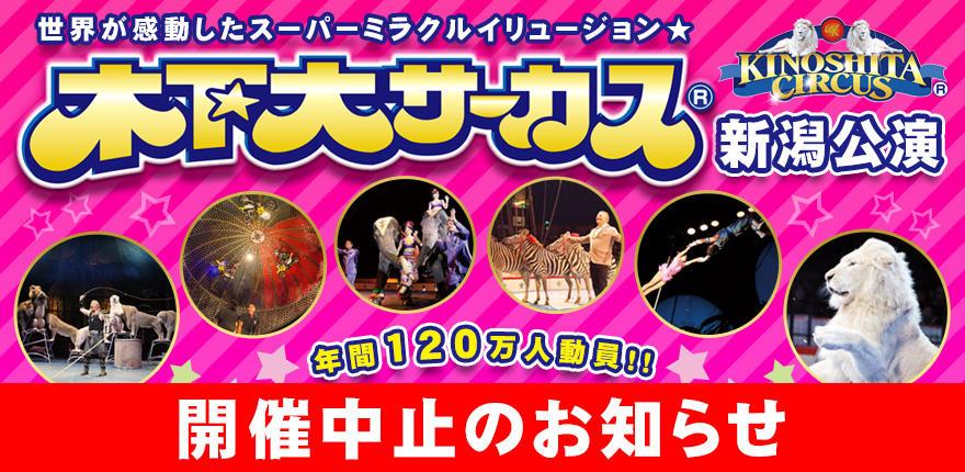 世界が感動した スーパーミラクルイリュージョン☆木下大サーカス新潟公演