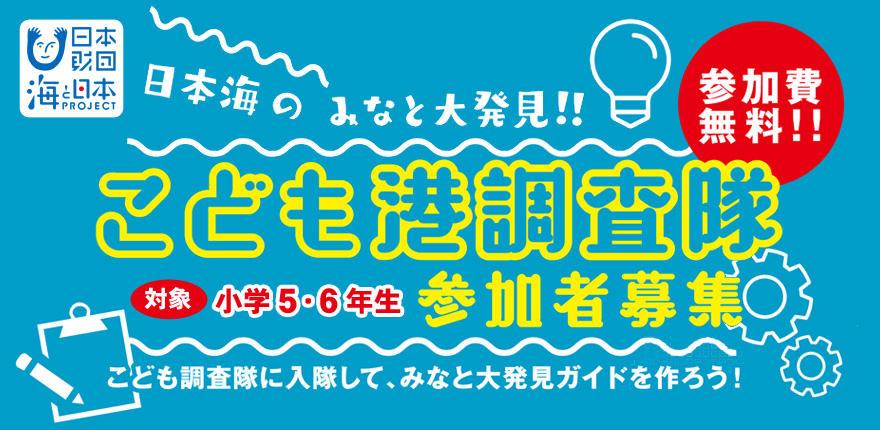 海と日本プロジェクト in 新潟 こども港調査隊 参加者募集イメージ
