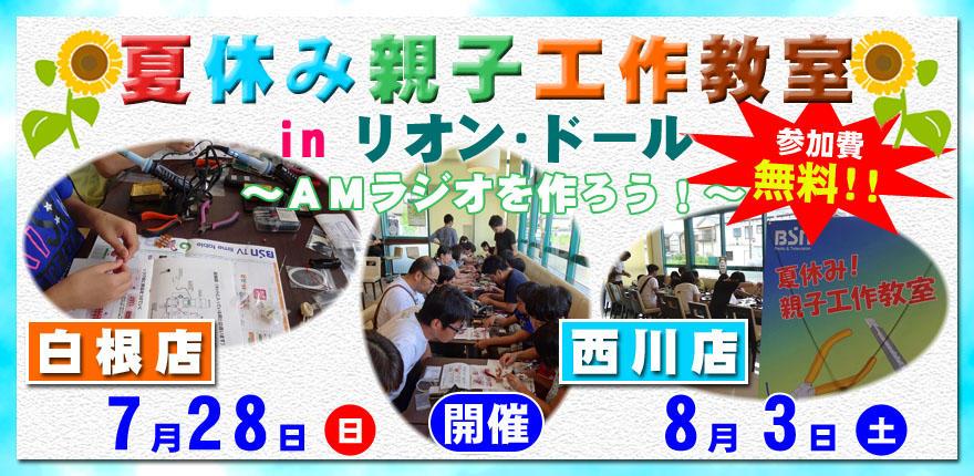 夏休み親子工作教室 in リオン・ドール 白根店・西川店