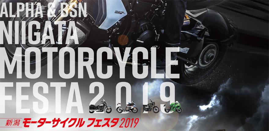 アルファ 新潟モーターサイクルフェスタ2019 in 新潟市産業振興センターイメージ