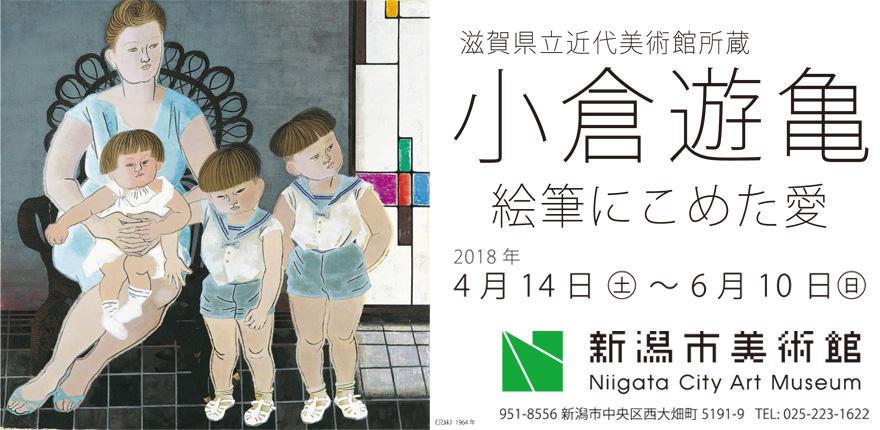 滋賀県立近代美術館所蔵「小倉遊亀 絵筆にこめた愛」イメージ