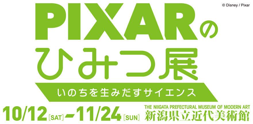 PIXARのひみつ展イメージ