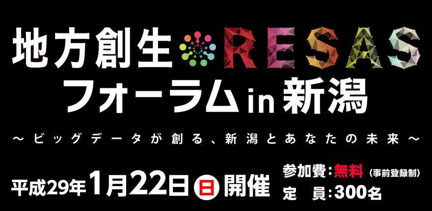 地方創生RESASフォーラム in 新潟イメージ