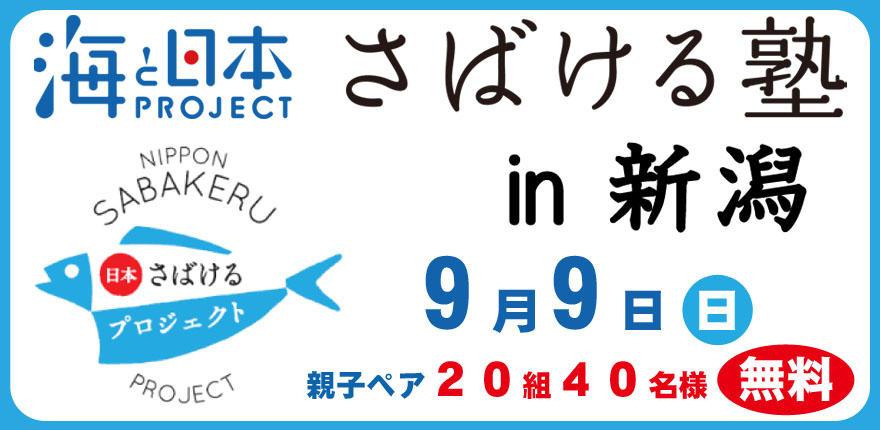 海と日本PROJECT in 新潟 さばける塾 in 新潟イメージ
