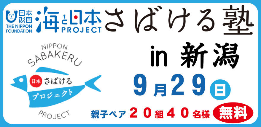 海と日本PROJECT in 新潟 さばける塾 in 新潟2019イメージ