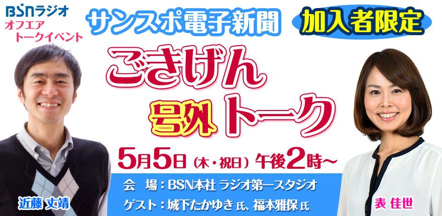 サンスポ電子新聞 加入者限定 「ごきげん号外トーク」イメージ