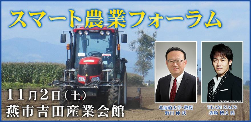 スマート農業フォーラムイメージ
