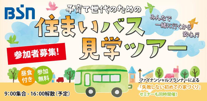 子育て世代のためのBSN住まいバス見学ツアー