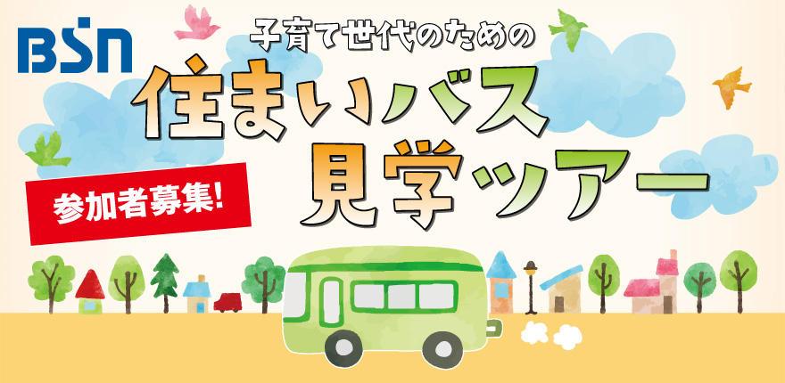 子育て世代のためのBSN住まいバス見学ツアーイメージ