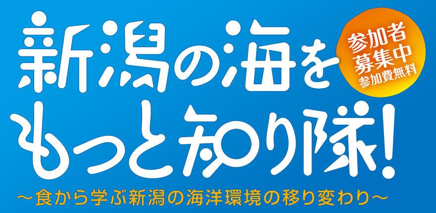新潟の海をもっと知り隊! ~食から学ぶ新潟の海洋環境の移り変わり~