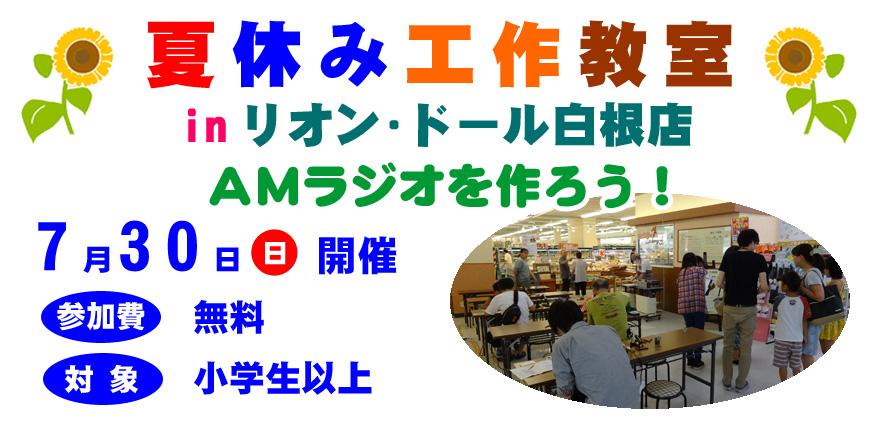 夏休み工作教室 in リオン・ドール白根店
