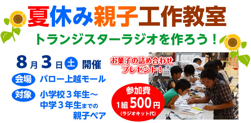 夏休み親子工作教室(会場:バロー上越モール)
