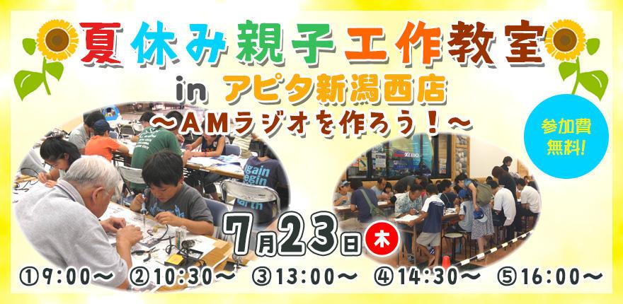 夏休み親子工作教室 in アピタ新潟西店イメージ