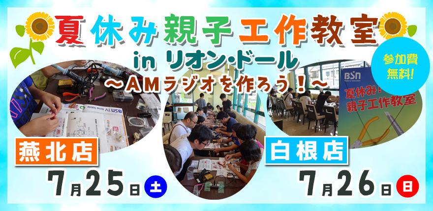 夏休み親子工作教室 in リオン・ドール 燕北店・白根店イメージ