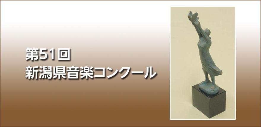 第51回新潟県音楽コンクール(本選会)イメージ