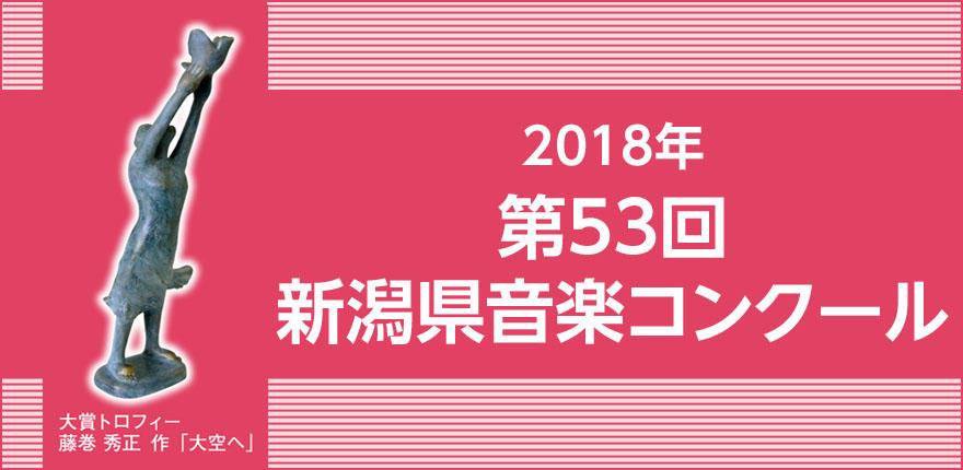 第53回新潟県音楽コンクール(予選会)