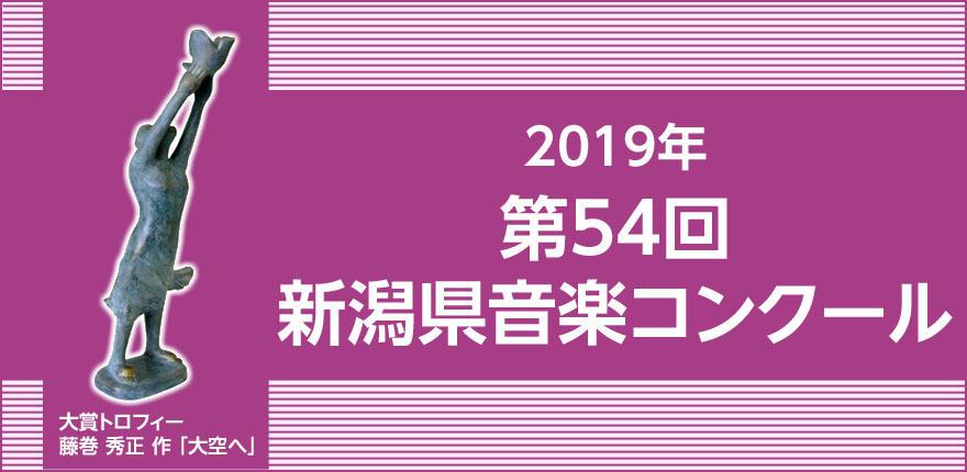 第54回新潟県音楽コンクール(本選会)